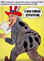 СМИ сообщили о вероятной смене стратегии США в Сирии из-за размещения российских ПВО