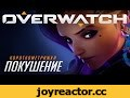 Короткометражка Overwatch | «Покушение» (RU),Gaming,Overwatch,овервотч,овервоч,Blizzard,FPS,шутер,шутер от первого лица,командный шутер,мультиплеер,многопользовательская игра,будущее,спецподразделение,научная фантастика,русский,RU,russian,самбра,хакер,новый герой,коготь,los muertos,покушение,коротко