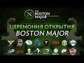 Церемония Открытия Boston Major,Gaming,dota 2,dota2,d2,d2ru,dota2 ru,dota2 vo,дота 2,дота,дота2,дота2юмор,дотер,школьник учит,the international,дотка,песни дота,со дна,дно,мажор,мэжор,major,ti 2016,fantasy,фентези,лига,очки,карточки игроков,boston major,Делай ставки с кодом finargot: http://dota2vo.