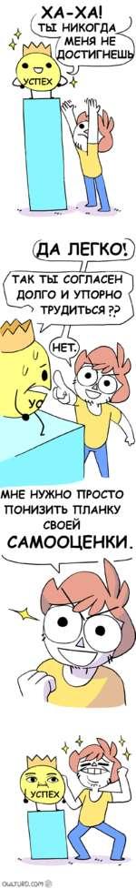 Т ЦА ) (£И ЛЕГКО!) 7/ МНЕ НУЖНО ПРОСТО ПОНИЗИТЬ ПЛАНКУ СВОЕЙ САМООЦЕНКИ. OULTURD.COM