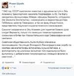 """Роман Шрайк 1 ч • е """"1942 год. СССР ошеломлен новостью о крушении на пути к Эль Аламейну транспортного самолета Люфтваффе Ju-52. На борту находились функционеры Абвера, офицеры Вермахта, сотрудники Die Deutsche Wochenschau - киножурнала из ведомства доктора Геббельса, оркестр Гевандхауз, а так же"""