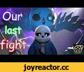 [SFM Undertale] Our last fight (Ultra-Sans),Film & Animation,Анимация,World,Of,Games,SFM,Source,Filmmaker,Обзор,Быстро,сфм,монтаж,эффекты,Sans,Ultra Sans,undertale,sans,battle,animation,parody,song,stronger than you,fight,sans song,papyrus song,sans and papyrus song,machinima,papyrus,toby fox,indie