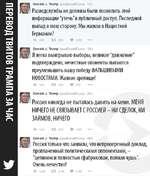 """ПЕРЕВОД ТВИТОВ ТРАМПА ЗА ЧАС Donald J. Trump realDonaldTmmp 11m Разведслужбы не должны были позволить этой информации """"утечь"""" в публичный доступ. Последний выпад в мою сторону. Мы живем в Нацисткой Германии? 880t.** 814* 2.1 К ••• Donald J. Trump ^realDonaldTmmp 16m Я легко выигрываю выборы,"""