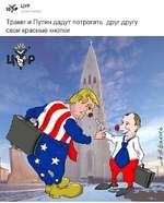 йЗТр цур |ЛЪ| ШгиггеаНэт ц<$ Трамп и Путин дадут потрогать друг другу свои красные кнопки