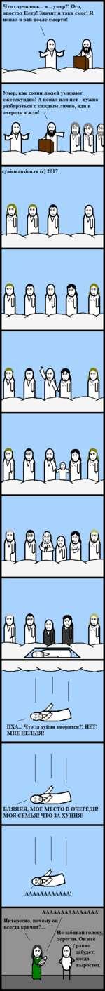 >■ Что случилось... я... умер?! Ого, апостол Петр! Значит я таки смог! Я попал в рай после смерти % гч О лМ- Умер, как сотни людей умирают ежесекундно! А попал или нет - нужно разбираться с каждым лично, иди в очередь и жди cynicmansion.ru (с) 2017 ПХА... Что за хуйня творится?! НЕТ! МНЕ Н