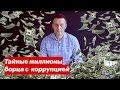 Тайные миллионы борца с коррупцией,Nonprofits & Activism,Навальный,Навральный,Миллионы Навального,Брайдер,Киселев,Деньги Навального,- Крабы и омары! Квартиры и пятизвездочные отели! Школы в Нью-Йорке и шикарные автомобили! Тайная бухгалтерия борца с коррупцией! Это НТВ состряпало про меня новый «фил