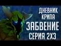 Дневник Крипа - Эпизод 2x3 (Забвение),Gaming,dota 2,dota2,d2,d2ru,dota2 ru,dota2 vo,дота 2,дота,дота2,дота2юмор,дотер,школьник учит,the international,дотка,песни дота,со дна,дно,мажор,мэжор,major,дневник крипа,creeps diary,крип дота,дневник крепа,сериал по доте,сериал дота,ролик дота,фильм дота,dota