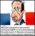 ©эоиЫгау Франция шокирована признанием паспортов Л/ДНР, то есть выполнением Россией пункта 11 Минских соглашений об особом статусе данных территорий.
