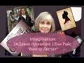 """Imagination: (#Давно прочитані ) Енн Райс """"Вампір Лестат"""",People & Blogs,книга,вампір,Лестат,Енн Райс,Вампір Лестат,огляд,огляди,Всім привіт, сьогодні я продовжую рубрику давно прочитані, і хочу вам розповісти про книгу, яка розповідає нам про вампірів трошки не в такому стилі, як ми звикли їх бачит"""
