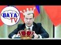 Как Медведев к царствованию готовится,News & Politics,Вата ТВ,vata tv,Вата tv,ватные новости,вата news,приколы,путин,россия,putin,russia,приколы 2017,Дмитрий Медведев,Навальный,Он вам не Димон,Фонд борьбы с коррупцией,ФБК,Песков,агент ЦРУ,Нижний Новгород,Майами,недвижимость в США,Уфа,Штаб Навального