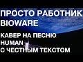 Просто работник BioWare – Mass Effect: Andromeda – Human — Честный кавер,Gaming,mass effect andromeda,human rag n bone man,human cover,виктор зуев,петр сальников,отвратительные мужики,disgusting men,mass effect adnromeda facial animation,mass effect проблемы,mass effect trailer music,Вдохновившись с