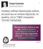 """ПСаша Суханов ©зазИазибапоу Напишу сейчас банальную хуйню, но если вы не читали Оруэлла, то знайте, что в """"1984"""" концовка ТОЧНО ТАКАЯ ЖЕ. После всего этого я так же люблю своего президента Путина. У него всегда широкие жесты — он помогает Украине и Сирии 1еШа.сЬ Оксана Севастиди Осуждённая"""