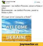 ★Нефритовый @гар\л/ Д* Читать Шеремет - не любил Россию, уехал в Киев и убит. Вороненков - не любил Россию, уехал в Киев и убит. Кто еще хочет съездить в Киев?