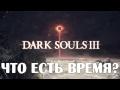 Dark Souls 3 Lore - Что есть время?,Gaming,Dark Souls 3 Lore,Dark Souls 3 Lore на русском,Dark Souls 3 лор на русском,Dark Souls 3 лор,Дарк Соулс 3 лор,вселенная,лор,ликорис,likoris,From Software,Bloodborne,Demon's Souls,секреты,факты,новости,геймплей,концовка,объяснение,Конец Огня,время,time,космос