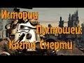 Истории Пустошей: Когти Смерти,Gaming,animation station,falluot,fallout1,fallout2,fallout 3 new vegas,fallout 4,lore,история,анклав,убежище 13,пустоши,коготь смерти,когти смерти,создатель,мутант,монстр,ВРЭ,вирус рукотворной эволюции,великая война,США,ядерная война,В этом видео я расскажу об опасных