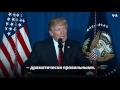 Дональд Трамп сообщил о нанесении ракетных ударов по сирийской авиабазе,News & Politics,News,В экстренном обращении к американскому народу президент Дональд Трамп сообщил о нанесении ракетных ударов по сирийской авиабазе