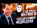 Медведев, компот и оправдания. К чему приведут митинги | Быть Или,Nonprofits & Activism,Медведев,Он вам не Димон,Ответ Медведева,Медведев ответил Навальному,Коррупция,ФБК,Фильм Навального,Компот,Митинги 26 марта,Реакция Медведева,Медведев отвечает,Раследование ФБК,Майдан в россии,Майдан,акции протес