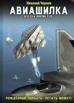 Николай Чернов АВИАШИЛКА ЗСУ-2Э-4 ПРОТИВ F-22       ... • •V РОЖДЕННЫЙ ПОЛЗАТЬ- ЛЕТАТЬ МОЖЕТ!