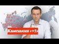 +1. Собрали 300 тысяч, собираем миллион,Nonprofits & Activism,Навальный,Подписи,ФБК,Фонд борьбы с коррупцией,Путин,Правительство,Коррупция,Борьба,С удовольствием отчитываемся об успехе. 300 тысяч подписей, необходимые для выдвижения Алексея Навального кандидатом в президенты России, собраны. Сейчас