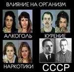 ВЛИЯНИЕ НА ОРГАНИЗМ НАРКОТИКИ СССР