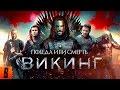 [BadComedian] - ВИКИНГ (Самый дорогой фильм в истории России),Comedy,BadComedian,Евге