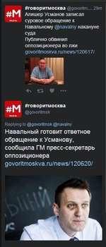 """#говоритмосква @доюгПт... 29т #М Алишер Усманов записал *«•"""" суровое обращение к Навальному @пауа1пу накануне суда Публично обвинил оппозиционера во лжи govoritmoskva.ru/news/120617/  #М *««<т #говоритмосква @govoritmsk Replying to @govoritmsk @navalny Навальный готовит ответное обращени"""