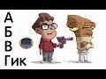 """Гиковская азбука """"АБВГик"""": """"А"""" значит """"Акбар"""",Film & Animation,HISHE,КСЗФ,How It Should Have Ended,Как Следовало Закончить Фильм,альтернативная концовка,пародия,перевод,NicKeLas,русский,RUS,Звёздные войны,Адмирал Акбар,Star Wars,Admiral Ackbar,съёмки,за кадром,гик,Geek,Анимационный ролик по мотивам"""