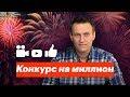 Конкурс на миллион,Nonprofits & Activism,Навальный,Конкурс Навального,ФБК,Навальный 2018,Канал Навальгого,Youtube,Что делают на вечеринках в честь дня рождения? Конечно, конкурсы! И я объявляю не только развлекательный, но и общественно-полезный. Миллион рублей призами по 200, 300 и 500 тысяч достан