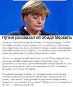 Путин рассказал об обиде Меркель Президент России Владимир Путин заявил, выступая на форуме ПМЭФ. что Россия дорожит своим суверенитетом, который есть у очень малого числа стран мира. По словам российского лидера, недавнее высказывание канцлера Германии Ангелы Меркель - это результат давно накопив