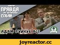 Адам руйнує все — Химерна правда про чистокровних собак,Comedy,Адам руйнує все,озвучення,українською,AdrianZP,MariAm,озвучка,Адам,Коновер,брехня,ошуканство,тварини,собаки,породи,вид собак,Посилання до оригіналу:  https://youtu.be/aCv10_WvGxo  Не тільки так звані чистокровні собаки просякнуті генетич