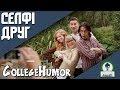 Найкраща селфі-палиця — друг,Comedy,реклама,тролінг,тролінґ,селфі,iphone,друг,друзі,прикол,соціум,озвучка,озвучення,українською,AdrianZP,Посилання до оригіналу:  https://youtu.be/Nj-CarSGo-4  Полюбляєте селфі, але відчуваєте якусь неповноцінність? Вихід є! ВАШ ДРУГ! Знаєте, відео вийшло не кумедним,
