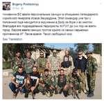 Evgeny Poddubnyy 21 hrs C' Чиновники ЕС ввели персональные санкции в отношении легендарного сирийского генерала Исама Захреддина. Этот командир уже три с половиной года находится в окружении в Дэйр эз-Зоре и во многом благодаря его подразделению террористы #ИГИЛ до сих пор не взяли город. Европа