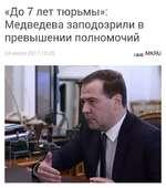 «До 7 лет тюрьмы»: Медведева заподозрили в превышении полномочий маг/МКШ