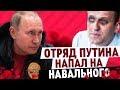 ОТРЯДЫ ПУТИНА НАПАЛИ НА НАВАЛЬНОГО?!,News & Politics,отряды путина,навальный,отряды путина напали,отряды путина напали на навального,краснодар,Путин,путин,нападение на штаб навального,Краснодар,штаб навального,политика,штаб,оппозиция,алексей навальный,украина,выборы 2018,сирия,пенсионеры,сша,вести,к