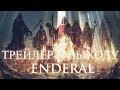 Enderal — Трейлер к выходу русификации [Английская озвучка],Gaming,bethplanet,Скачать русскую версию Enderal: https://bethplanet.ru/enderal  Enderal — это тотальная конверсия The Elder Scrolls V: Skyrim — модификация для игры, которая происходит в своём мире со своими пейзажами, историей и вселенной