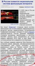 В России появится национальная система фильтрации интернета 2 августа 2017 г. время публикации: 09:^7Рубрики: ЗАКОНЫ И СУДЫ Global Look Press К 2020 году в России появится Национальная система фильтрации интернет-трафика (НаСФИТ), предназначенная для защиты детей от негативногои опасно