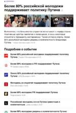 • ПОЛИТИКА Более 80% российской молодежи поддерживает политику Путина д Выяснилось, что большинство студентов испытывают к лидеру страны позитивные чувства: симпатию и восхищение, и лишь некоторые относятся к президенту настороженно. Также согласно опросу, более 90% российской молодежи уверены в