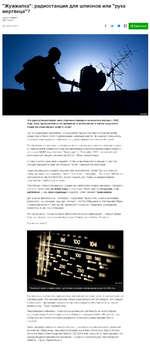 """""""Жужжалка"""": радиостанция для шпионов или """"рука мертвеца""""? Зарайя Горветт ВВС Future 0 4 августа 2017 f О Е Поделиться Эта радиостанция ведет свои странные передачи на коротких волнах с 1982 года. Кому предназначено это жужжание и зачитывание в эфире на русском языке бессмысленных цифр и слов?"""