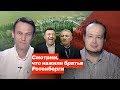 Смотрим, что нажили братья Ротенберги,Nonprofits & Activism,Навальный,Албуров,Ротенберги,Ротенберг,Платон,Усадьба на Рублевке,Италия,Чиновники,Друзья Путина,Дворцы на Рублевке и в Италии. Именно на это лучшие друзья Путина — Ротенберги – тратят деньги от тысяч господрядов: от Керченского моста до си