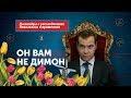 """Голландское ТВ о расследовании Навального Он вам не Димон!,Education,Он вам не Димон,Голландское ТВ,Нидерландский,Голландский язык,Дмитрий,Медведев,Навальный,Алексей Навальный,Отрывок голландского сатирического телешоу """"Zondag met Lubach"""""""