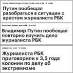 Путин пообещал разобраться в ситуации с арестом журналиста РБК Владимир Путин пообещал повторно изучить дело журналиста РБК Журналиста РБК приговорили к 3,5 года колонии по делу об экстремизме