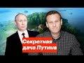 Секретная дача Путина,Nonprofits & Activism,Навальный,Путин,Селлгрена,Дача Путина Выборг,Выборг,Телеканал Дождь,Секретная дача Путина под Выборгом очень красивая. Наблюдаем эволюцию — чиновники научились тратить украденные у нас деньги не на огромные и уродливые дачи, а на огромные и красивые дачи.