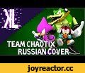 Team Chaotix - Russian Cover,Music,sonic the hedgehog,music,crisis city,Russian,cover,translation,song,sonic the hedgehog 2006,Группа VK: http://vk.com/kondr_l Автор перевода текста: Elli https://vk.com/club101617617 Дубляж: ALEKS KV (https://vk.com/alekskv), Melody Note (https://vk.com/renata_kiril
