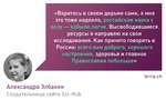 «Варитесь в своем дерьме сами, а мне это тоже надоело, российская наука с возу — кобыле легче. Высвободившиеся ресурсы я направлю на свои исследования. Как принято говорить в России: всего вам доброго, хорошего А настроения, здоровья и главное Православия побольше» lenta, ch Александра Элбакян