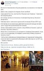 Антон Геращенко added 4 new photos — with Опекай Гриценко and 7 others 28 mins • О Вся власть Саакашвили в Грузии держалась на насилии и постоянной лжи. Давать ему гражданство Украины было ошибкой. Саакашвили был тем, кем был был Янукович для Украины - тираном и беспредельщиком. Его методы н