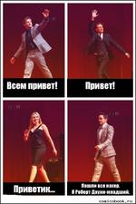 • ч* А 4 А% 9 * *** ' Всем привет!Привет! #\ Приветик. Пошли все нахер. Я Роберт Дауни-младший. comicsbook.ru