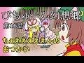 東方アニメ【Touhou fan made anime】16・ちぇえええええんのおつかい~kitten send me~【ぴちゅーん幻想郷】,Film & Animation,東方,東方手書き劇場,東方アニメ,因幡てゐ,橙,八雲紫,八雲藍,Touhou Project,東方Project,アニメ,よく動く,おもしろい,面白い,ちぇんがおつかいをするお話です。  再生リスト~playlist~→https://www.youtube.com/playlist?list=PLpHEwxcEF9zQCDFlroE3fv5YBaQewrL3x    【あらすじ】 かわいい子には旅をさせろというけれど、