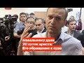 """Навальному дали 20 суток ареста. Его обращение в суде,Nonprofits & Activism,Навальный2018,Навальный 20 суток,Незаконный арест,Симоновский суд,20 суток,Административный арест,Арест Навального,Только что очередной """"судья"""" арестовал Алексея Навального и отправил его в камеру на 20 суток. Путин так испу"""