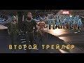 Чёрная Пантера - Второй трейлер,Entertainment,черная пантера,марвел,тчалла,пантера,marvel,трейлер,официальный трейлер,трейлер 2017,тизер,Не пропустите фантастический блокбастер MARVEL «Чёрная Пантера» в кино в феврале 2018 года!  «Чёрная Пантера» - это история персонажа по имени Т'Чалла. Действие фи