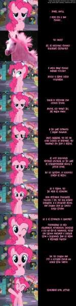 Пинки Пай желает спокойной ночи: Реально Автор: Silver-Quill Перевод: vedont.tumblr.com